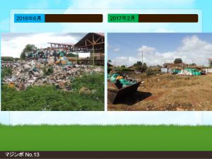 成果その1.活動を始める前は山積みだったゴミ。 今ではきちんとゴミ袋に入れられ回収されています。