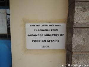「日本からの支援で建てられました」の銘文