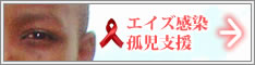 エイズ感染孤児支援