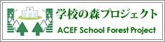 学校の森プロジェクト