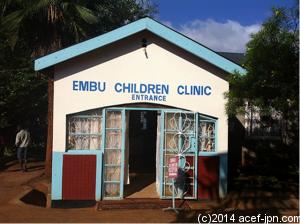 エンブ診療所