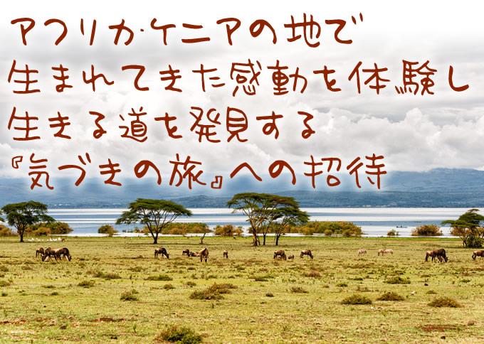 アフリカ・ケニアの地で生まれてきた感動を体験し生きる道を発見する「気づきの旅」への招待